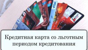 Кредитные карты с льготным периодом