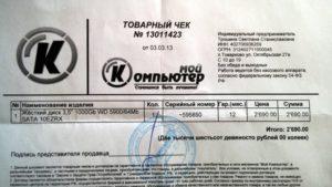Товарный чек без кассового аппарата - образец и правила заполнения обязательные реквизиты требования на 2018 год