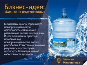 Свой бизнес - очистка воды