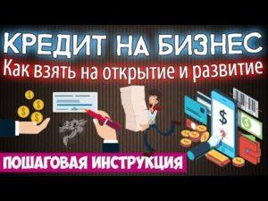 Кредит на открытие бизнеса