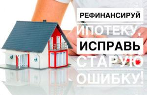 Ипотека и рефинансирование