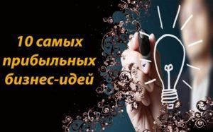 Самые прибыльные бизнес идеи