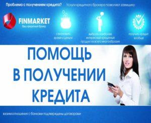 Кредитный брокер: помощь при получении кредита