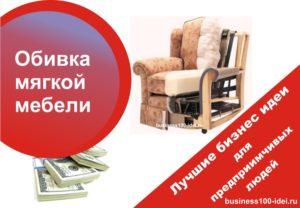 Обивка мягкой мебели как бизнес