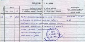 Увольнение работников в связи с ликвидацией организации по ТК РФ: порядок выплаты. запись в трудовой книжке и другие нюансы