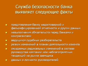 Служба безопасности банка