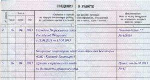 Увольнение в связи с призывом в армию: порядок выплата выходного пособия статья ТК РФ запись в трудовой книжке и прочие нюансы