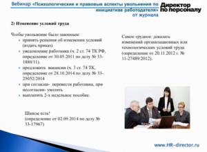 Увольнение работника с испытательного срока или по инициативе работодателя: все аспекты проблемы