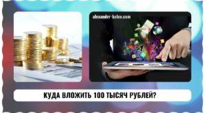 Куда инвестировать 100 тысяч рублей