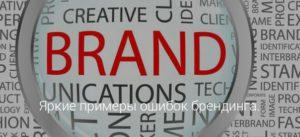 Яркие примеры брендинговых ошибок