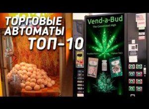 необычные новые торговые автоматы