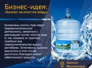 Ваша компания занимается очисткой воды