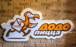 Франшиза Dodo Pizza: цена условий покупки и т.д.
