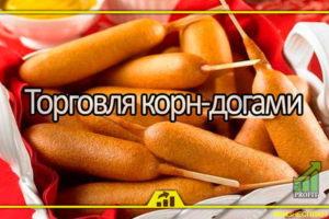 """Korn-dog"""" - новая компания быстрого питания"""