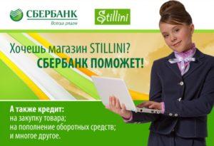 Франшиза Сбербанка России (запуск бизнеса в 2018 году): список идей для малого бизнеса